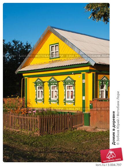 Купить «Домик в деревне», фото № 3004797, снято 18 ноября 2019 г. (c) Зобков Георгий / Фотобанк Лори
