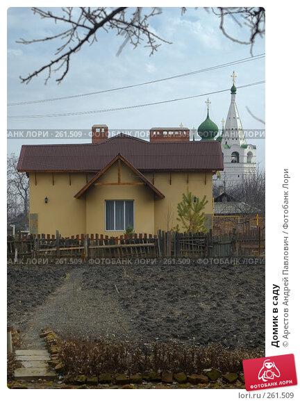 Домик в саду, фото № 261509, снято 9 марта 2008 г. (c) Арестов Андрей Павлович / Фотобанк Лори