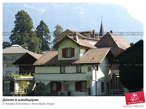 Купить «Домик в швейцарии», эксклюзивное фото № 104121, снято 26 апреля 2018 г. (c) Natalia Nemtseva / Фотобанк Лори