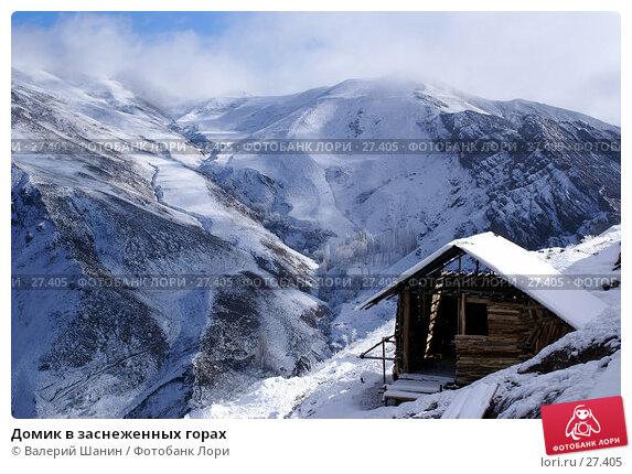 Домик в заснеженных горах, фото № 27405, снято 21 ноября 2006 г. (c) Валерий Шанин / Фотобанк Лори