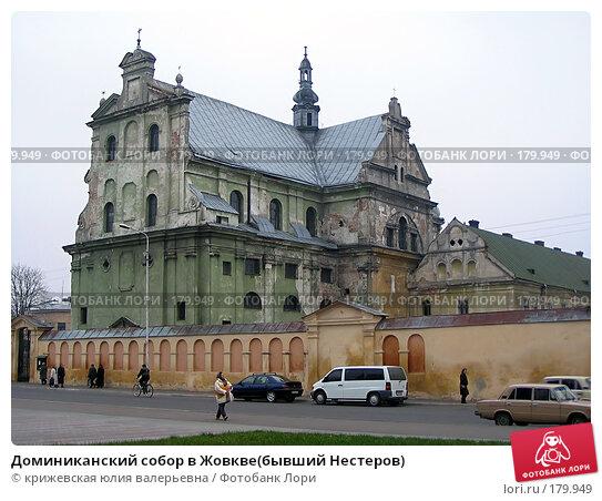 Доминиканский собор в Жовкве(бывший Нестеров), фото № 179949, снято 10 ноября 2005 г. (c) крижевская юлия валерьевна / Фотобанк Лори
