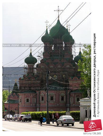 Купить «Домовой храм Останкинского дворца, реставрация», фото № 39265, снято 22 апреля 2018 г. (c) Артемьева Анна / Фотобанк Лори