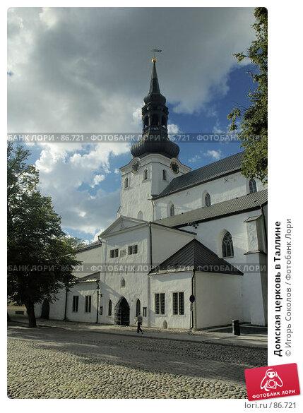 Домская церковь в Таллине, фото № 86721, снято 27 февраля 2017 г. (c) Игорь Соколов / Фотобанк Лори