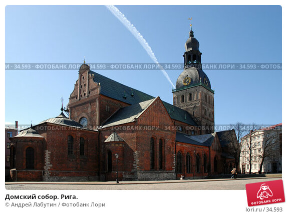 Домский собор. Рига., фото № 34593, снято 15 апреля 2007 г. (c) Андрей Лабутин / Фотобанк Лори