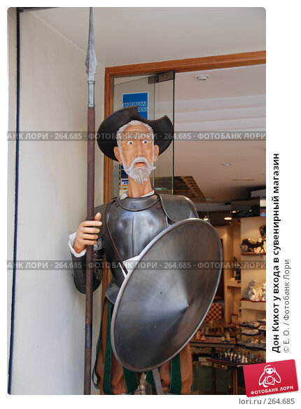 Купить «Дон Кихот у входа в сувенирный магазин», фото № 264685, снято 21 апреля 2008 г. (c) Екатерина Овсянникова / Фотобанк Лори