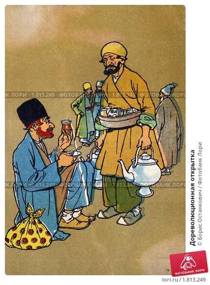 Купить «Дореволюционная открытка», иллюстрация № 1813249 (c) Борис Останкович / Фотобанк Лори