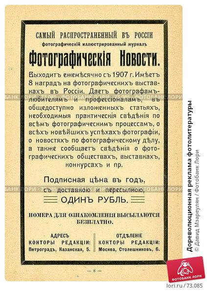 Дореволюционная реклама фотолитературы, иллюстрация № 73085 (c) Давид Мзареулян / Фотобанк Лори