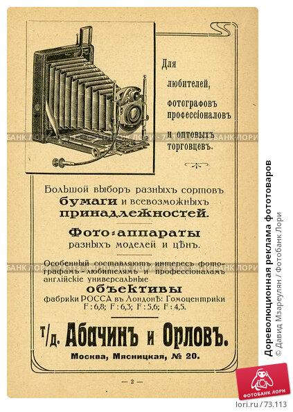 Купить «Дореволюционная реклама фототоваров», иллюстрация № 73113 (c) Давид Мзареулян / Фотобанк Лори