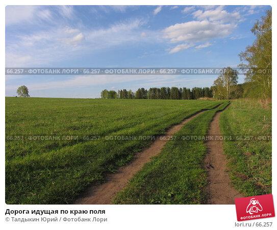 Дорога идущая по краю поля, фото № 66257, снято 20 мая 2007 г. (c) Талдыкин Юрий / Фотобанк Лори