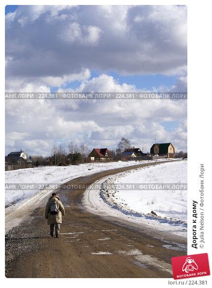Дорога к дому, фото № 224381, снято 6 марта 2008 г. (c) Julia Nelson / Фотобанк Лори