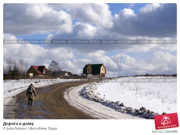 Дорога к дому, фото № 224449, снято 6 марта 2008 г. (c) Julia Nelson / Фотобанк Лори