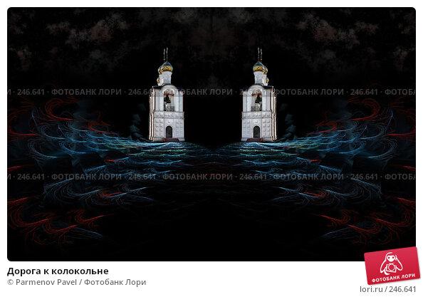Дорога к колокольне, иллюстрация № 246641 (c) Parmenov Pavel / Фотобанк Лори