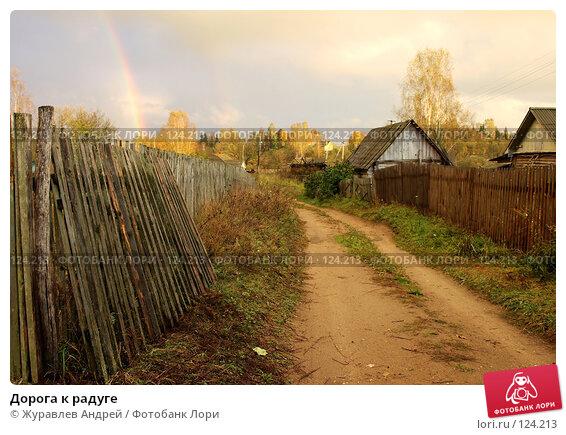 Дорога к радуге, эксклюзивное фото № 124213, снято 4 октября 2007 г. (c) Журавлев Андрей / Фотобанк Лори