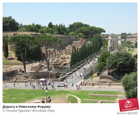 Дорога к Римскому Форуму, фото № 223417, снято 20 июля 2007 г. (c) Татьяна Чурсина / Фотобанк Лори