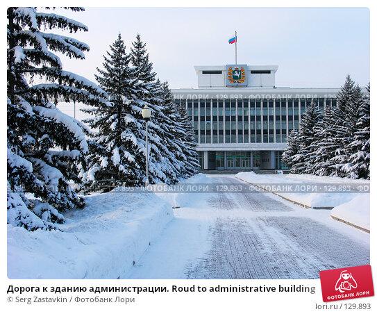 Купить «Дорога к зданию администрации. Roud to administrative building», фото № 129893, снято 22 декабря 2004 г. (c) Serg Zastavkin / Фотобанк Лори