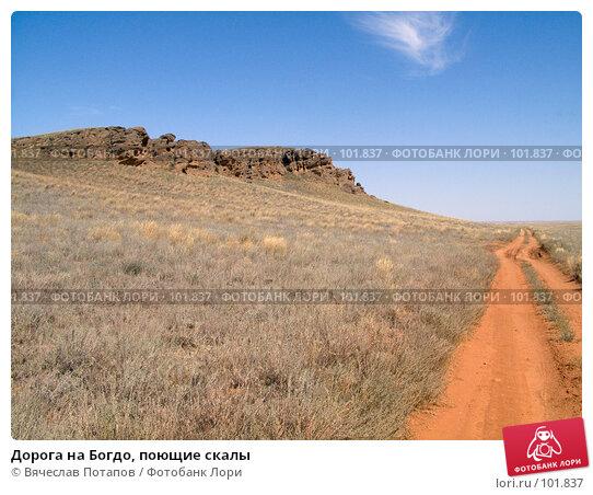 Дорога на Богдо, поющие скалы, фото № 101837, снято 22 июля 2007 г. (c) Вячеслав Потапов / Фотобанк Лори