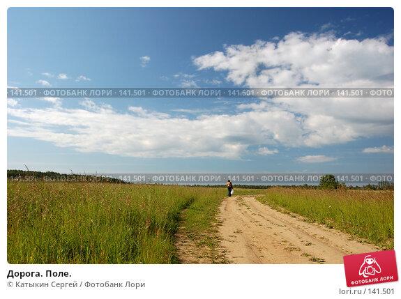 Дорога. Поле., фото № 141501, снято 24 июня 2007 г. (c) Катыкин Сергей / Фотобанк Лори