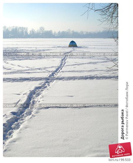 Дорога рыбака, фото № 99533, снято 12 февраля 2007 г. (c) Parmenov Pavel / Фотобанк Лори