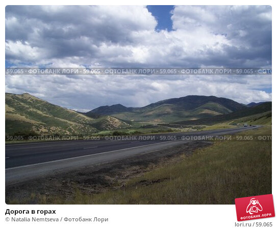 Дорога в горах, эксклюзивное фото № 59065, снято 12 августа 2006 г. (c) Natalia Nemtseva / Фотобанк Лори