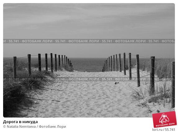 Дорога в никуда, эксклюзивное фото № 55741, снято 19 апреля 2007 г. (c) Natalia Nemtseva / Фотобанк Лори