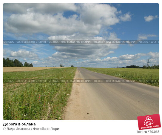 Дорога в облака, фото № 70065, снято 22 июля 2007 г. (c) Лада Иванова / Фотобанк Лори