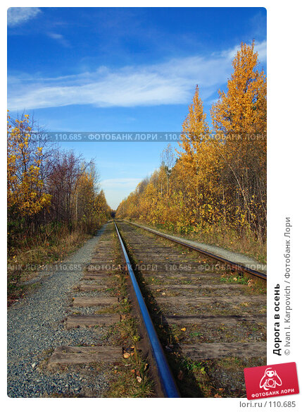 Дорога в осень, фото № 110685, снято 7 октября 2007 г. (c) Ivan I. Karpovich / Фотобанк Лори
