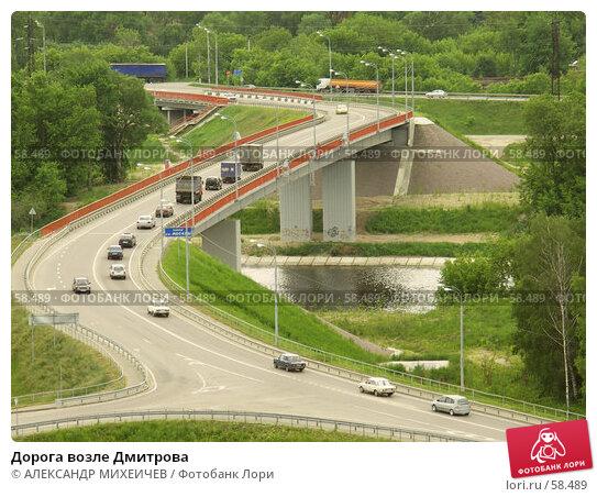 Дорога возле Дмитрова, фото № 58489, снято 17 июня 2006 г. (c) АЛЕКСАНДР МИХЕИЧЕВ / Фотобанк Лори