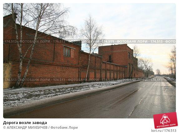 Дорога возле завода, фото № 174513, снято 13 января 2008 г. (c) АЛЕКСАНДР МИХЕИЧЕВ / Фотобанк Лори
