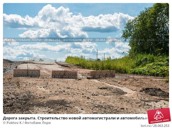 Купить «Дорога закрыта. Строительство новой автомагистрали и автомобильного моста», фото № 28063253, снято 10 августа 2017 г. (c) Pukhov K / Фотобанк Лори