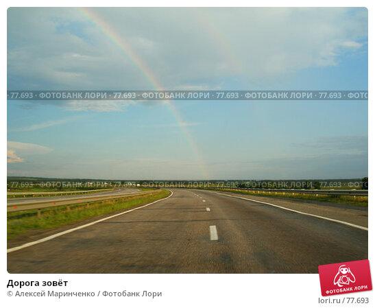 Дорога зовёт, фото № 77693, снято 25 марта 2017 г. (c) Алексей Маринченко / Фотобанк Лори
