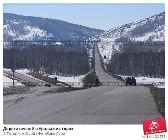 Дороги весной в Уральских горах, фото № 32769, снято 30 марта 2007 г. (c) Талдыкин Юрий / Фотобанк Лори