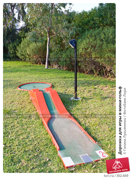 Дорожка для игры в мини-гольф, фото № 302669, снято 4 мая 2008 г. (c) Галина Лукьяненко / Фотобанк Лори