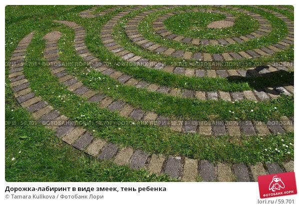 Дорожка-лабиринт в виде змеек, тень ребенка, фото № 59701, снято 8 июля 2007 г. (c) Tamara Kulikova / Фотобанк Лори