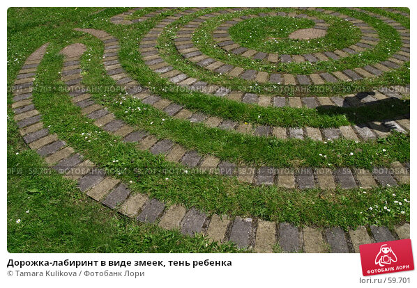 Купить «Дорожка-лабиринт в виде змеек, тень ребенка», фото № 59701, снято 8 июля 2007 г. (c) Tamara Kulikova / Фотобанк Лори