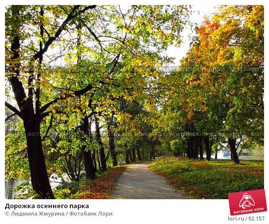 Дорожка осеннего парка, фото № 92157, снято 10 октября 2005 г. (c) Людмила Жмурина / Фотобанк Лори