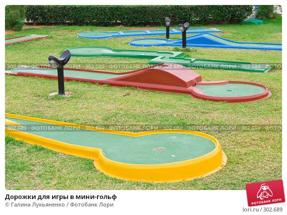 Дорожки для игры в мини-гольф, фото № 302689, снято 11 мая 2008 г. (c) Галина Лукьяненко / Фотобанк Лори
