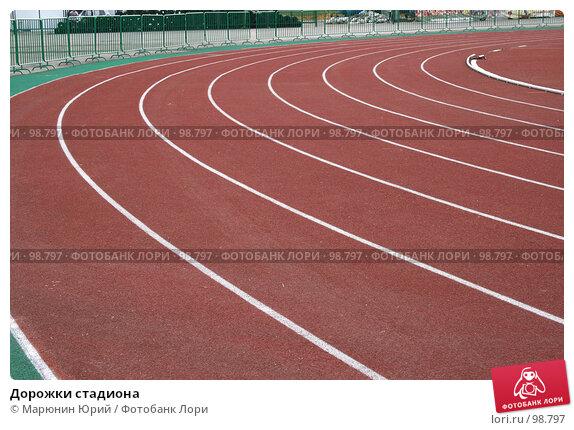Дорожки стадиона, фото № 98797, снято 21 июля 2007 г. (c) Марюнин Юрий / Фотобанк Лори