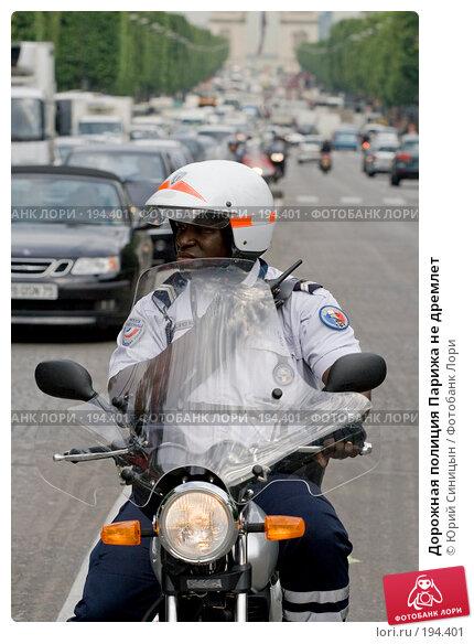 Дорожная полиция Парижа не дремлет, фото № 194401, снято 19 июня 2007 г. (c) Юрий Синицын / Фотобанк Лори