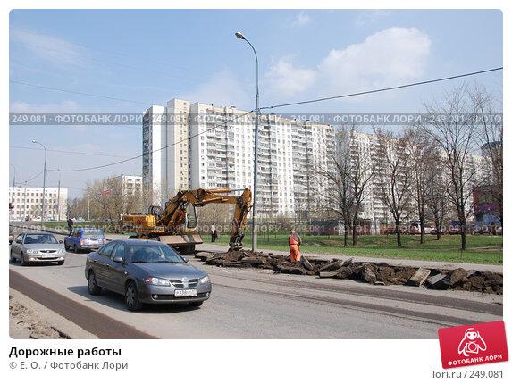 Дорожные работы, фото № 249081, снято 12 апреля 2008 г. (c) Екатерина Овсянникова / Фотобанк Лори