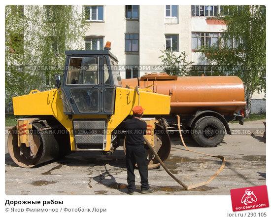 Дорожные рабоы, фото № 290105, снято 30 апреля 2008 г. (c) Яков Филимонов / Фотобанк Лори