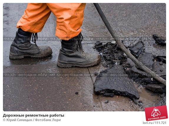 Дорожные ремонтные работы, фото № 111721, снято 22 октября 2007 г. (c) Юрий Синицын / Фотобанк Лори