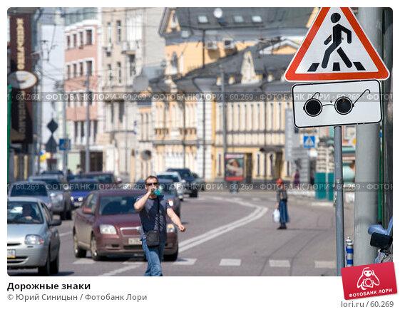 Дорожные знаки, фото № 60269, снято 19 мая 2007 г. (c) Юрий Синицын / Фотобанк Лори