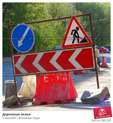 Дорожные знаки, эксклюзивное фото № 265533, снято 28 апреля 2008 г. (c) lana1501 / Фотобанк Лори