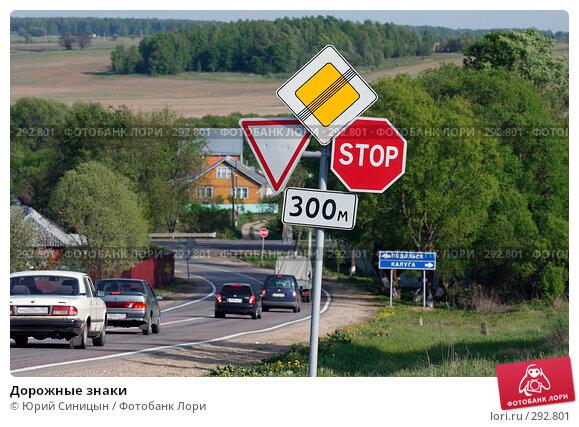 Дорожные знаки, фото № 292801, снято 18 мая 2008 г. (c) Юрий Синицын / Фотобанк Лори