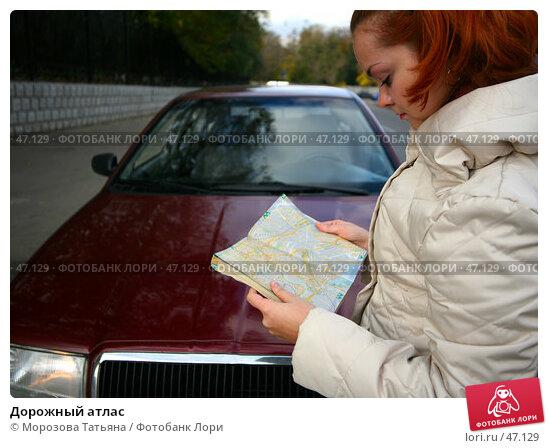 Купить «Дорожный атлас», фото № 47129, снято 15 октября 2006 г. (c) Морозова Татьяна / Фотобанк Лори