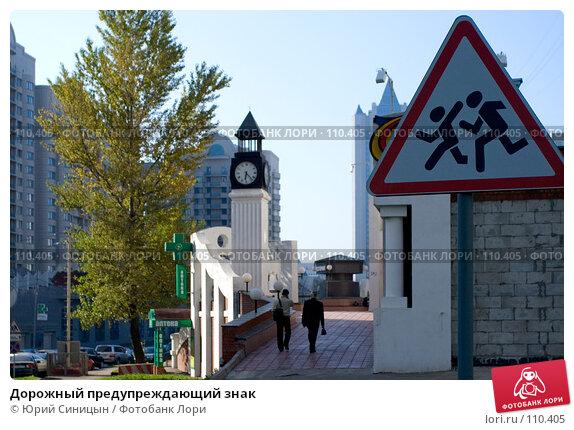 Дорожный предупреждающий знак, фото № 110405, снято 26 сентября 2007 г. (c) Юрий Синицын / Фотобанк Лори