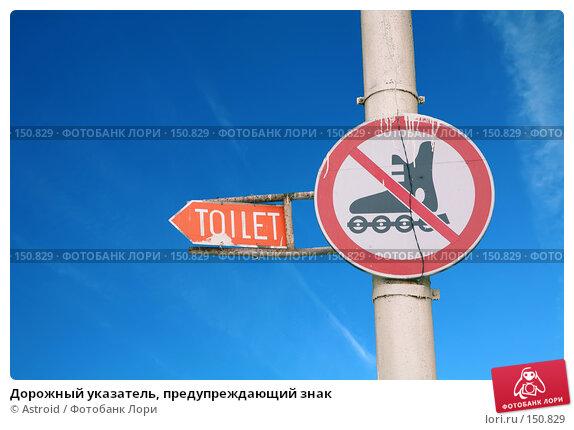 Купить «Дорожный указатель, предупреждающий знак», фото № 150829, снято 2 июня 2007 г. (c) Astroid / Фотобанк Лори