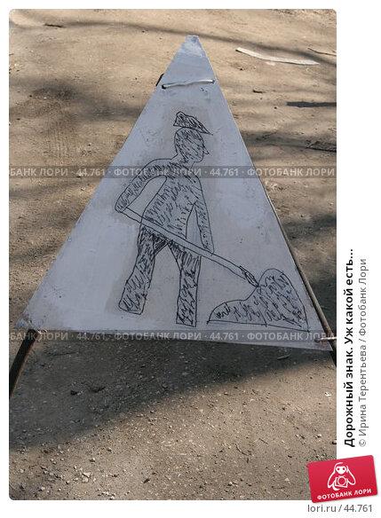 Дорожный знак. Уж какой есть..., эксклюзивное фото № 44761, снято 15 апреля 2007 г. (c) Ирина Терентьева / Фотобанк Лори