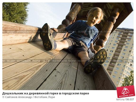Дошкольник на деревянной горке в городском парке, эксклюзивное фото № 98037, снято 22 августа 2007 г. (c) Сайганов Александр / Фотобанк Лори