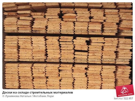 Купить «Доски на складе строительных материалов», фото № 322957, снято 10 июня 2008 г. (c) Лукиянова Наталья / Фотобанк Лори